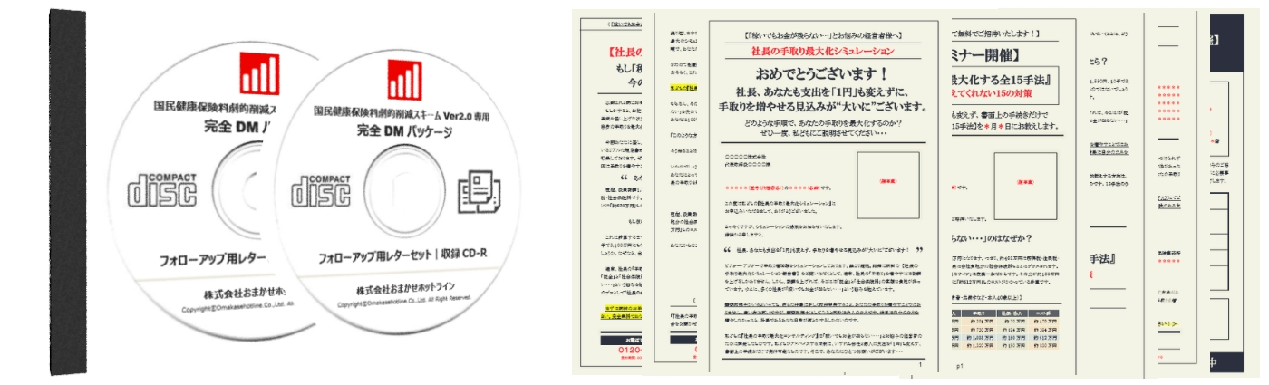 国民健康保険料劇的削減スキームVer2.0 完全DMパッケージ