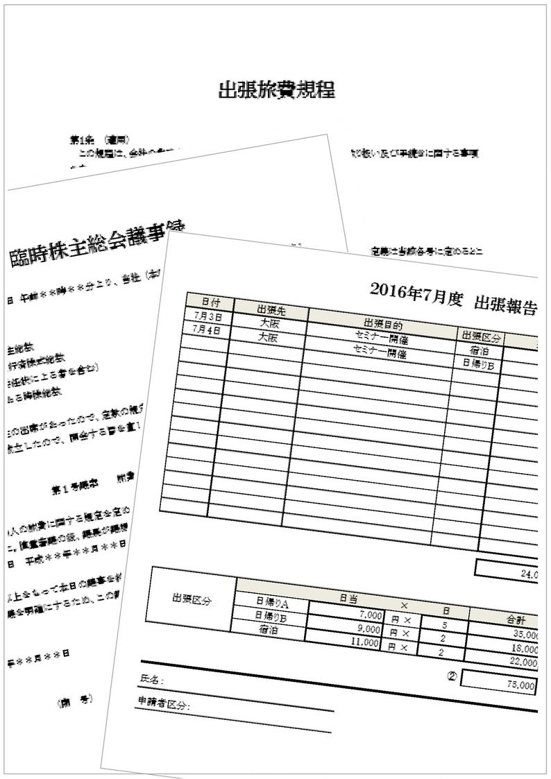 社長の個人保険販売プログラム|完全DM