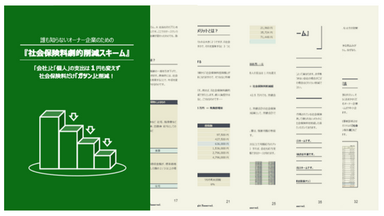社会保険料劇的削減プランVer3.0|完全DMパッケージ