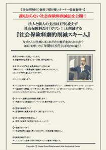 会保険料劇的削減プランVer3.0|完全DMパッケージ