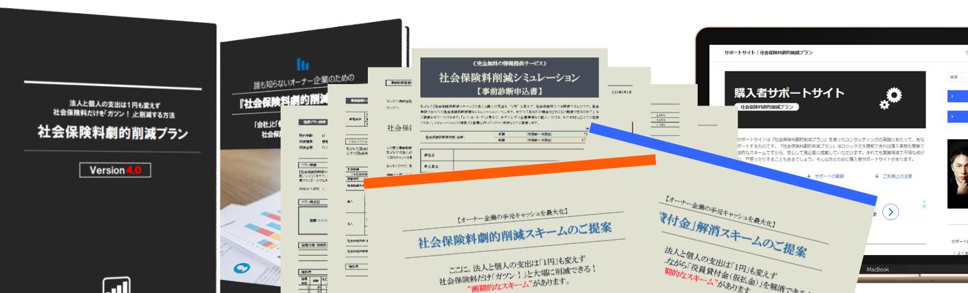 社会保険料劇的削減プランVersion4.0