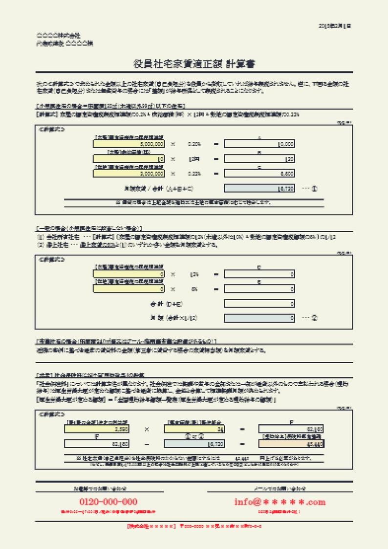 役員社宅家賃適正額簡易計算ソフト