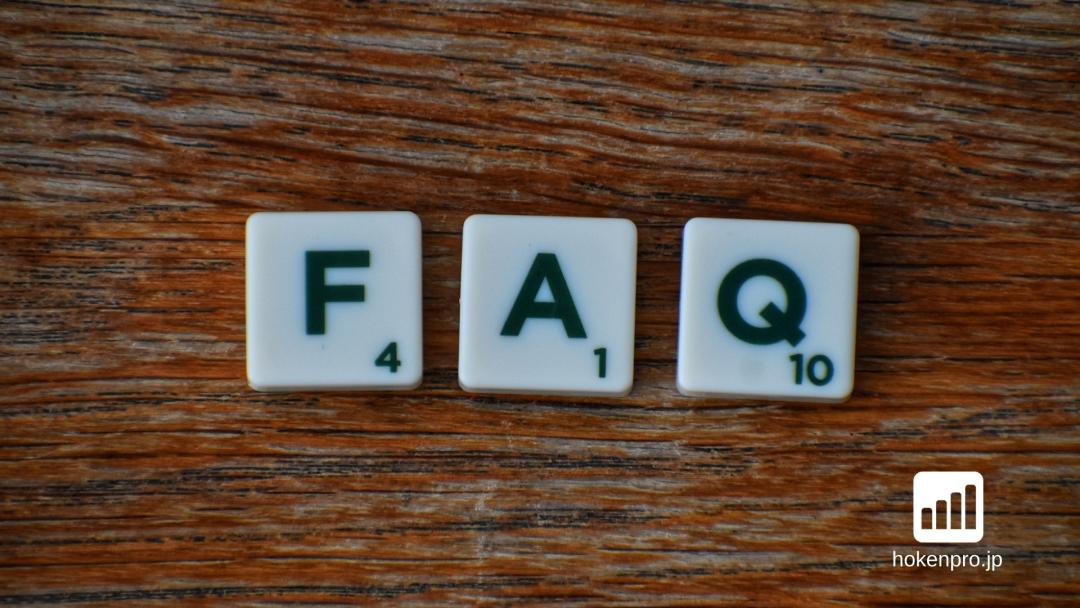 保険営業マン必見!成約率UPに直結する「よくある質問」(FAQ)の作り方