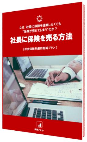 保険プロ.jp|社長に保険を売る方法