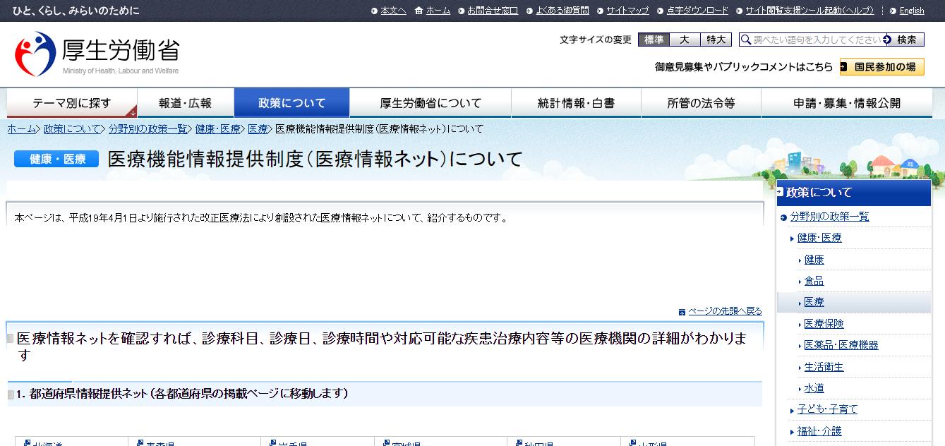 https://www.mhlw.go.jp/stf/seisakunitsuite/bunya/kenkou_iryou/iryou/teikyouseido/index.html